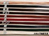 牛レース 全9色 3mm巾×90cm 0.7mm厚 10本