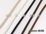 鹿革丸ひも (メートル売り) 無地/白/黒/焦茶/茶 φ3mm 1m
