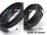 パイピングレザーテープ (メートル売り) 黒/焦茶 15mm巾 1m