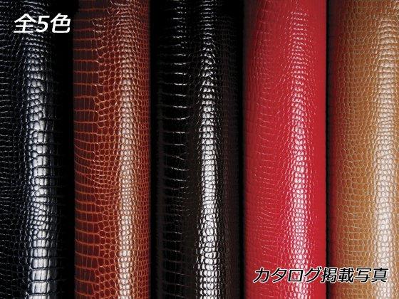 P.クロコ 全5色 約120デシ 0.8mm デシ86円(税込) 全裁