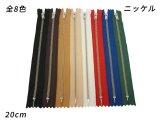 【YKK】金属ファスナー 3号 ニッケル 全8色 20cm 1本