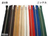 【YKK】金属ファスナー 4号 ニッケル 全8色 30cm 1本