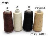 手縫機用糸 ナチュラル/白/茶/黒 200m(#0)