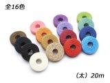手縫いロウビキ糸 太 全16色 20m