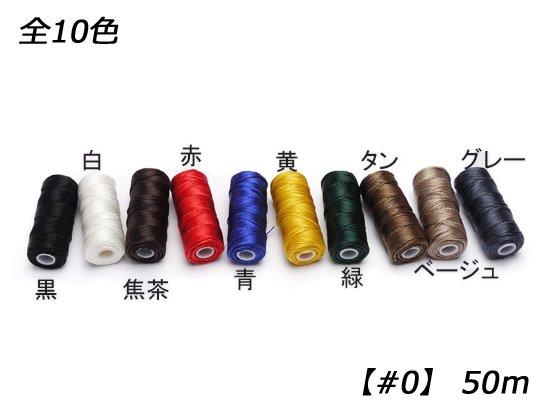 ナイロンボンド糸 全10色 50m(#0)