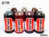 クラフト染料【大】 黄/茶/コードバン/焦茶/赤/緑/黒 500cc