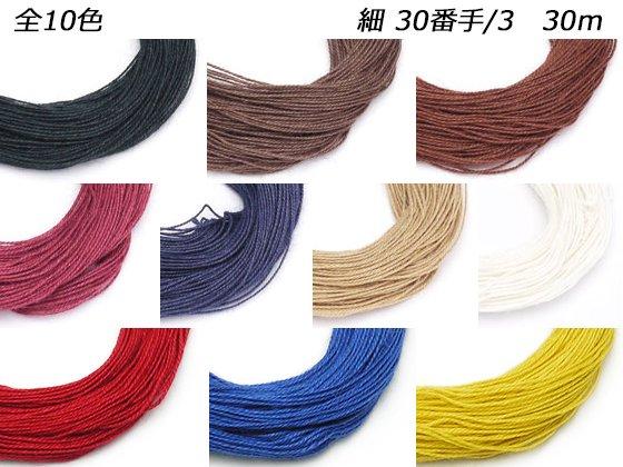 エスコード麻手縫い糸 細 全10色 30番手3×30m