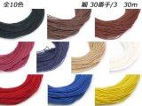 エスコード麻手縫い糸 細 全10色 30/3番手 30m
