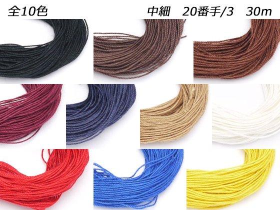 エスコード麻手縫い糸  中細:20番手30m  黒/焦茶/茶/エンジ/紺/ベージュ/生地