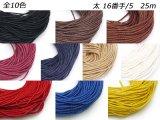 エスコード麻手縫い糸 太 全10色 16/5番手 25m