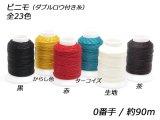 ビニモ0番 ダブルロー付糸 全23色 90m巻 1巻