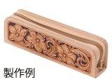 SKシリーズ SK小物入れキット サドルレザーナチュラル 5.3×17.7×3.8cm