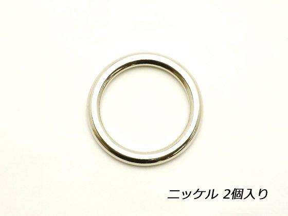 キャストリング ニッケル φ30mm 2ヶ