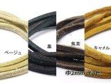 鹿革レース吟付 ベージュ/黒/焦茶/キャメル 2mm巾×90cm 2.0mm厚 1本