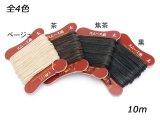 スムース糸 太 ベージュ/茶/焦茶/黒 約1.0mm×10m 10m巻