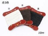 スーパースムース糸 茶/黒/白 約0.6mm×10m 10m巻