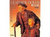 老人と子供−革の人形