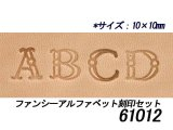 ファンシーアルファベット刻印セット 約10mm 26本