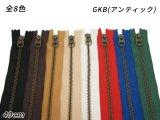 【YKK】金属ファスナー 4号 GKB(アンティック) 全8色 40cm 1本
