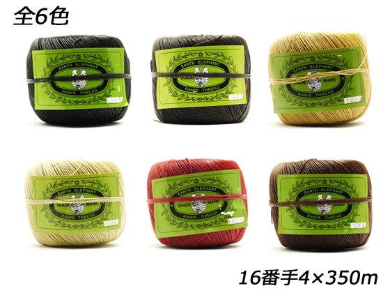 ロウ付麻糸  16番手350m  黒/焦茶/キャメル/ベージュ/赤/茶