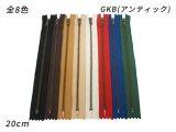 【YKK】金属ファスナー 3号 GKB(アンティック) 全8色 20cm 1本