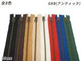 【YKK】金属ファスナー 4号 GKB(アンティック) 全8色 30cm 1本