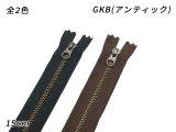 【YKK】金属ファスナー3号 GKB(アンティック) 黒/焦茶 15cm 3本