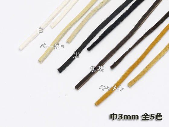 鹿革レース吟付  3mm巾×90cm  ベージュ/黒/焦茶/キャメル 1本
