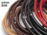 丸牛レース (メートル売り) 無地/茶/焦茶/黒/赤 φ4mm巾 1m