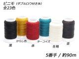 ビニモ5番ダブルロー付糸 全23色 90m 1巻