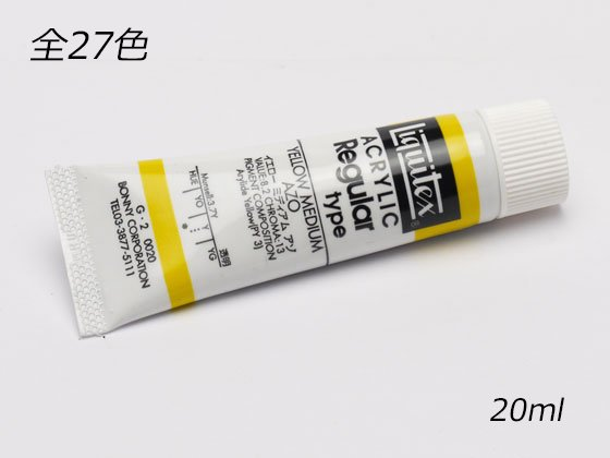 リキテックス 全27色 20ml