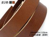 リオレース 厚 黒/茶 20mm巾×110cm 2.5mm前後(原厚) 1本