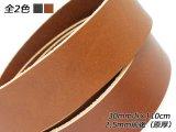 リオレース(ベルト) 黒/茶 30mm巾×110cm 2.5mm前後(原厚) 1本
