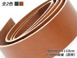 リオレース(ベルト) 黒/茶 40mm巾×110cm 3.0mm前後(原厚) 1本