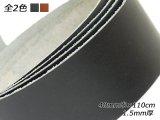 リオレース 薄 黒/茶 40mm巾×110cm 1.5mm厚 1本