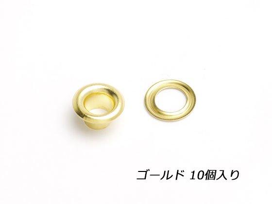 ハトメリングNo.300 極小 ゴールド 内径φ4.6mm 10ヶ