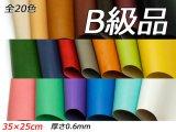 【B級切り革】ドエリア 全20色 35×25cm 0.6mm