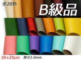 【B級切り革】ドエリア 全20色 35×25cm 2.0mm