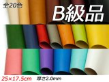 【B級切り革】ドエリア 全20色 25×17.5cm 2.0mm