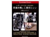 レザークラフターのための 革漉き機と工業用ミシン 上級セットアップ