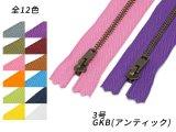 【YKK】金属ファスナー 3号 GKB(アンティック) ExtraColor DF 全12色 16cm