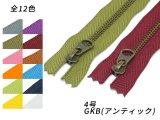 【YKK】金属ファスナー 4号 GKB(アンティック) ExtraColor DFW 全12色 30cm
