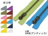 【YKK】金属ファスナー 5号 GKB(アンティック) ExtraColor DFW 全12色 50cm