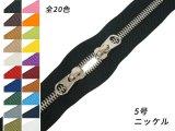 【YKK】シンメトリックファスナー 5号 スライダー2個付き(頭合わせ) ニッケル DFW 全20色 50cm