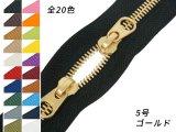 【YKK】シンメトリックファスナー 5号 スライダー2個付き(頭合わせ) ゴールド DFW 全20色 50cm