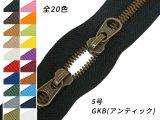 【YKK】シンメトリックファスナー 5号 スライダー2個付き(頭合わせ) GKB(アンティック) DFW 全20色 50cm