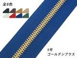 【YKK】エクセラファスナー 5号ダブル ゴールデンブラス (10cm単位売り) 全8色 10cm×購入数