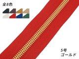【YKK】シンメトリックファスナー 5号 ゴールド (メートル売り) 全8色 1m