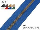 【YKK】シンメトリックファスナー 5号 GKB(アンティック) (メートル売り) 全8色 1m