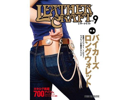レザークラフト<vol.9>特集バイカーズロングウォレット